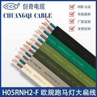 H05RNH2-F 2×1.5mm2 欧规大扁线跑马灯灯串橡胶扁线VDE认证